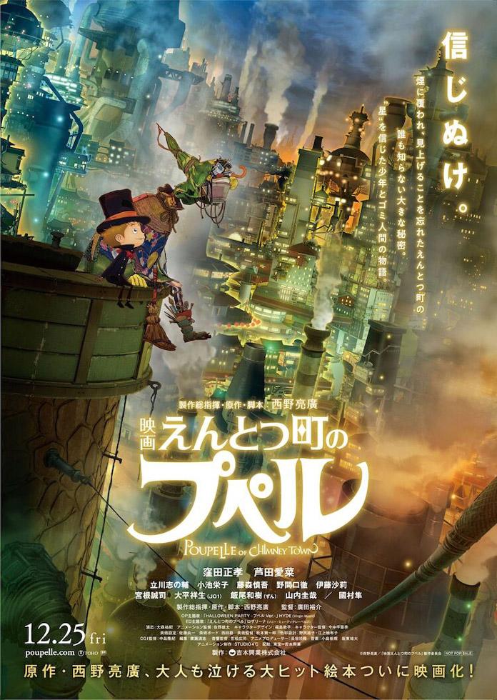Trailer của Anime Poupelle of Chimney Town hé lộ dàn diễn viên, khởi chiếu ngày 25 tháng 12