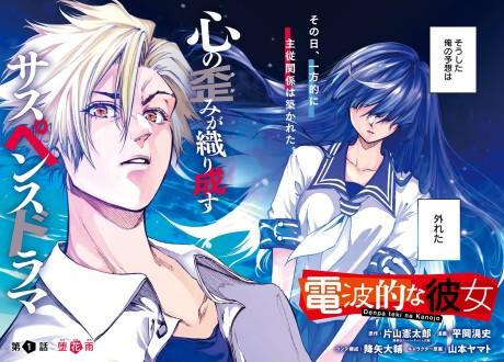 Manga Denpa teki na Kanojo sẽ kết thúc vào ngày 19/01/2021