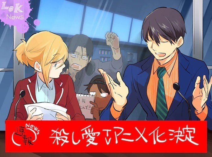 Manga Koroshi Ai (Love of Kill) sẽ được chuyển thể thành Anime