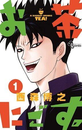 Manga Ocha Nigosu - Đến Quỷ Cũng Uống Trà sẽ được chuyển thể thành Live-Action