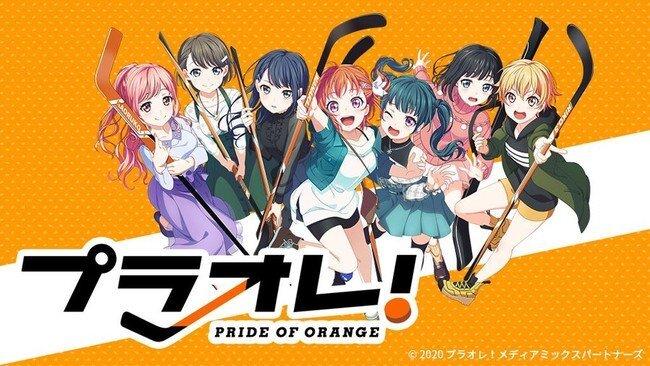 Video quảng cáo của Anime Puraore! Pride of Orange tiết lộ dàn diễn viên, nhân sự và sẽ ra mắt vào tháng 10 năm 2021