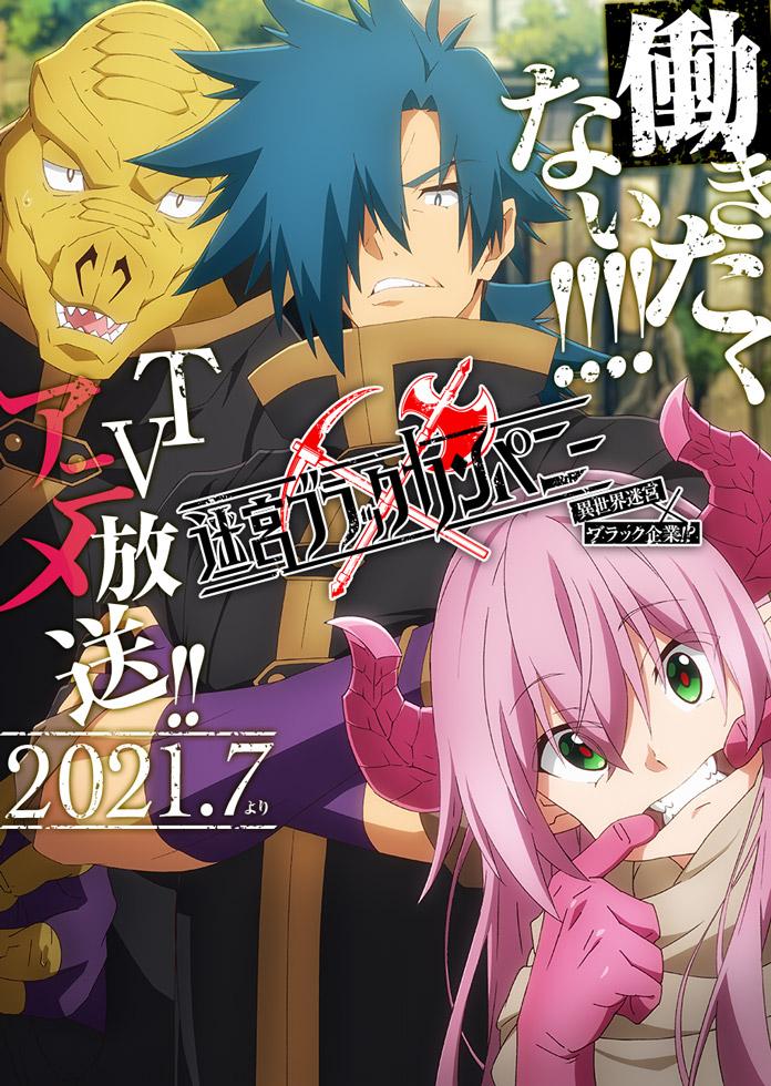 Anime Meikyuu Black Company tiết lộ ra mắt vào tháng 7, dàn diễn viên và nhân viên