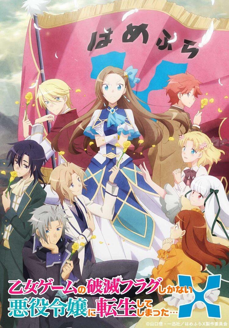 Anime My Next Life as a Villainess: All Routes Lead to Doom! mùa 2 sẽ công chiếu vào tháng 7