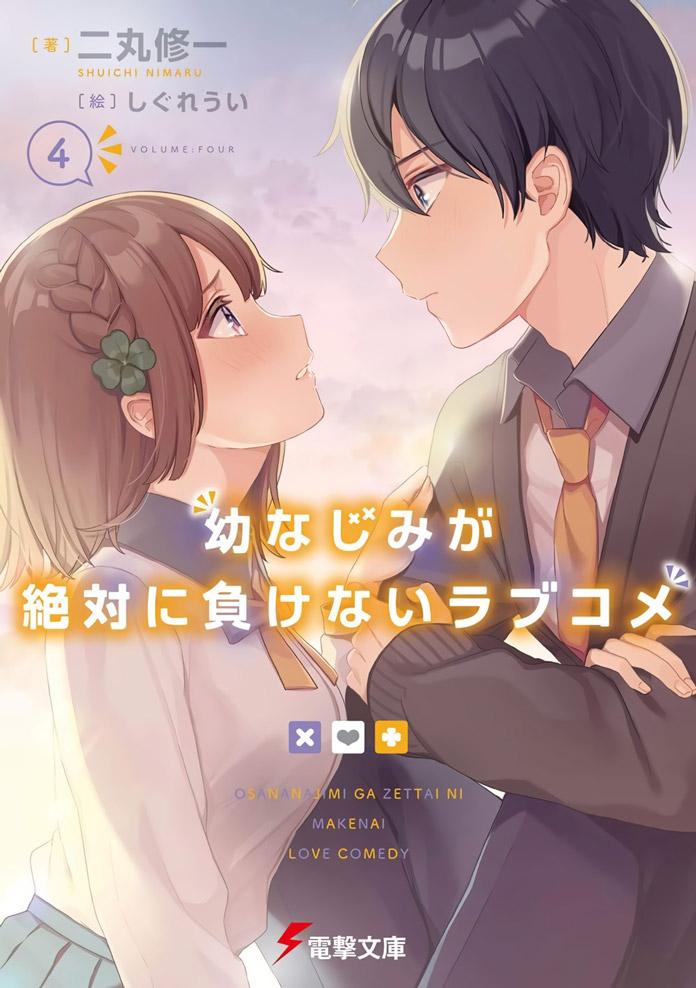Anime Osananajimi ga Zettai ni Makenai Love Come sẽ được công chiếu vào tháng 4