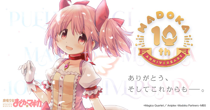 Madoka Magica có website chính thức cho dự án kỷ niệm 10 năm