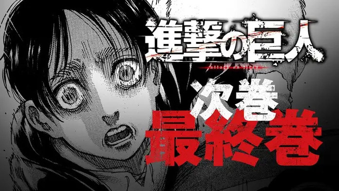 Manga Attack on Titan sẽ kết thúc vào ngày 09/04 sau 11 năm