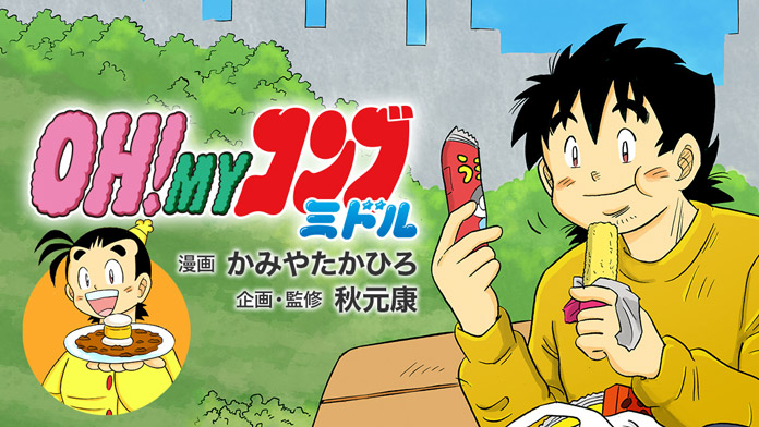 Manga Oh! My Konbu trở lại sau 30 năm