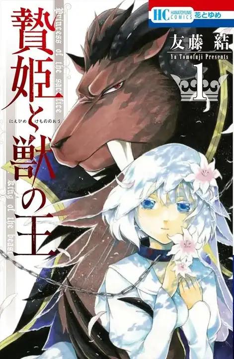 Manga Sacrificial Princess & the King of Beasts sẽ được chuyển thể thành Anime