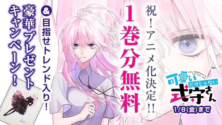 Manga Shikimori's Not Just a Cutie sẽ được chuyển thể thành Anime