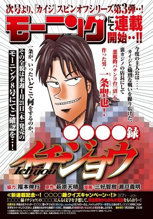 Series Kaiji sẽ có Manga ngoại truyện kể về Seiya Ichijō
