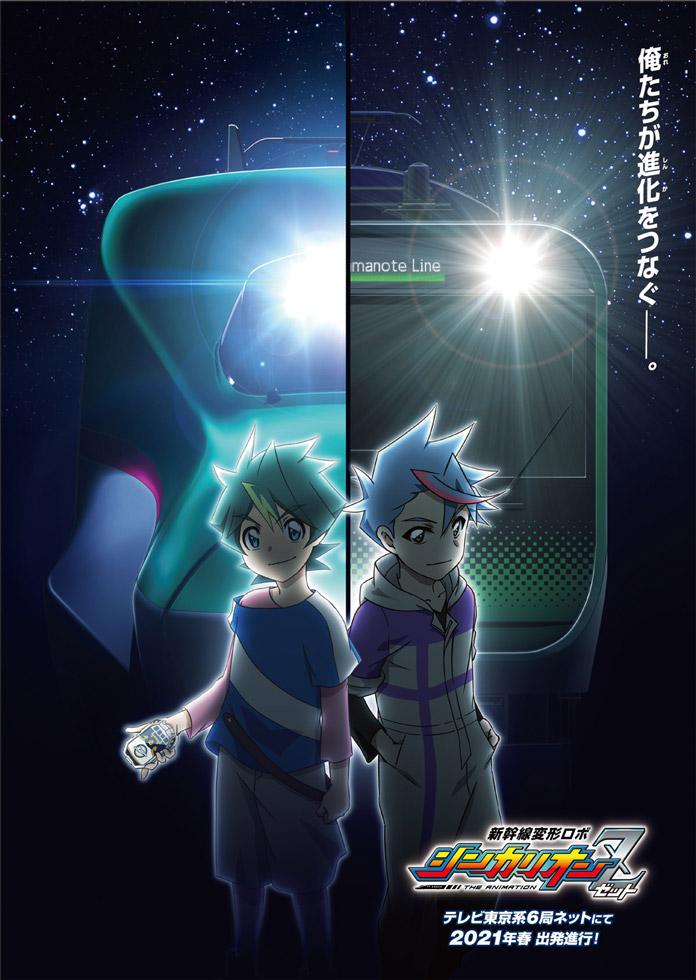 Shinkalion sẽ có Anime mới vào mùa xuân 2021