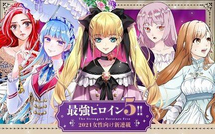 Shogakukan ra mắt 5 manga giả tưởng Isekai dành cho độc giả nữ