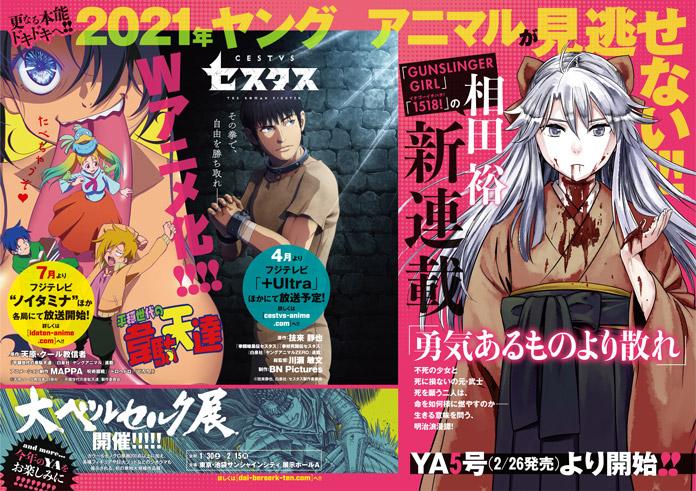 Tác giả của Gunslinger Girl sẽ ra mắt Manga mới vào ngày 26 tháng 2