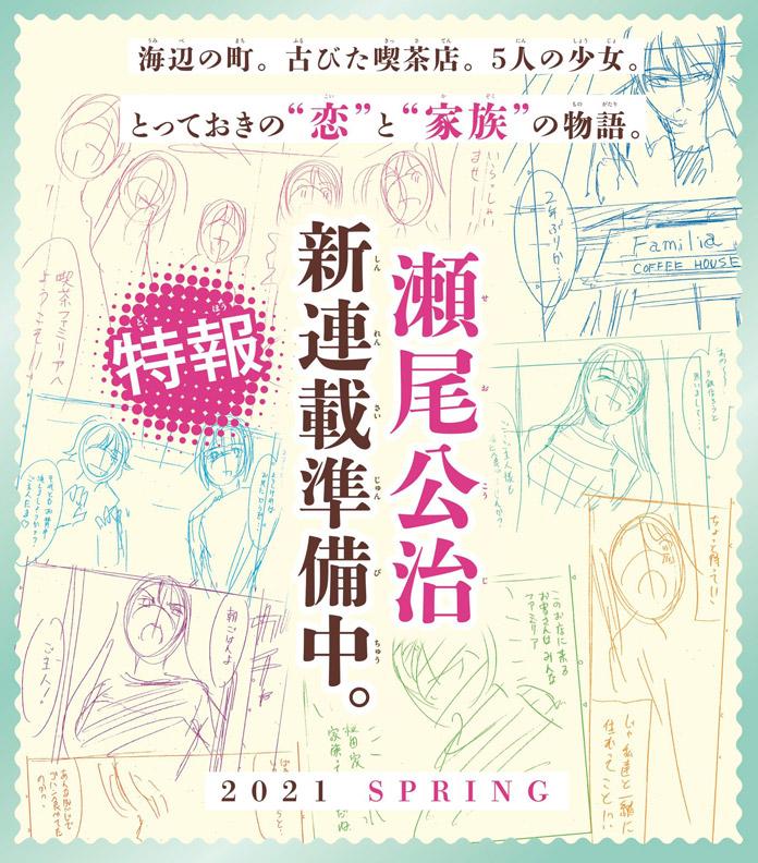 Tác giả Kouji Seo đang chuẩn bị ra mắt manga mới vào mùa xuân