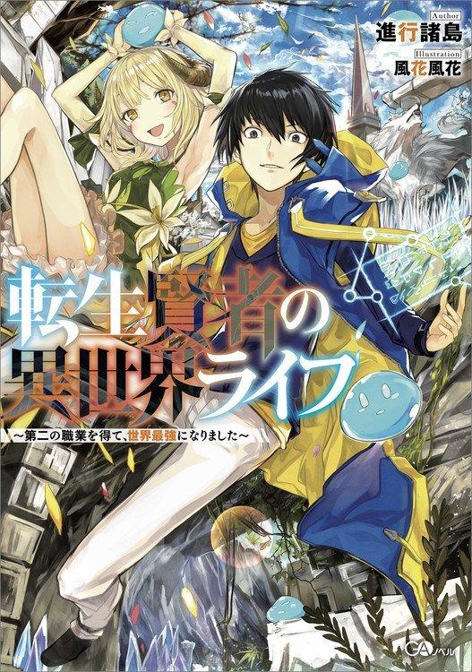 Light Novel Tensei Kenja no Isekai Life sẽ được chuyển thể thành Anime