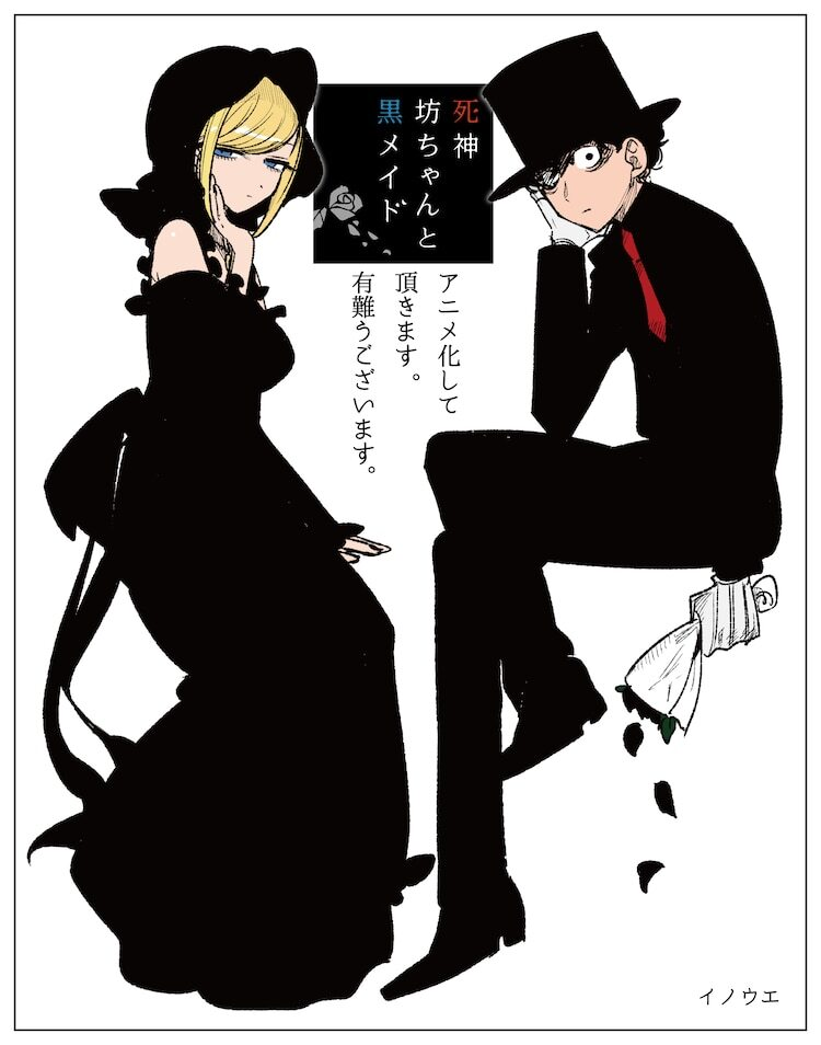 Manga The Duke of Death and His Maid sẽ được chuyển thể thành Anime