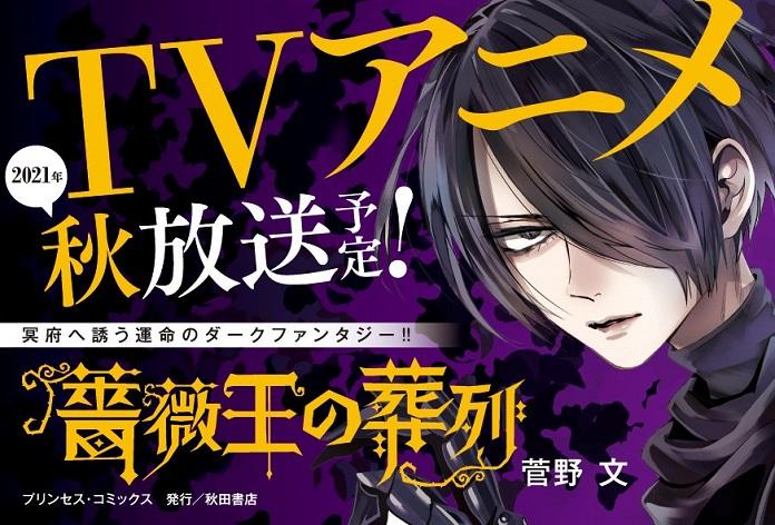 Anime Requiem of the Rose King sẽ ra mắt vào Mùa Thu này