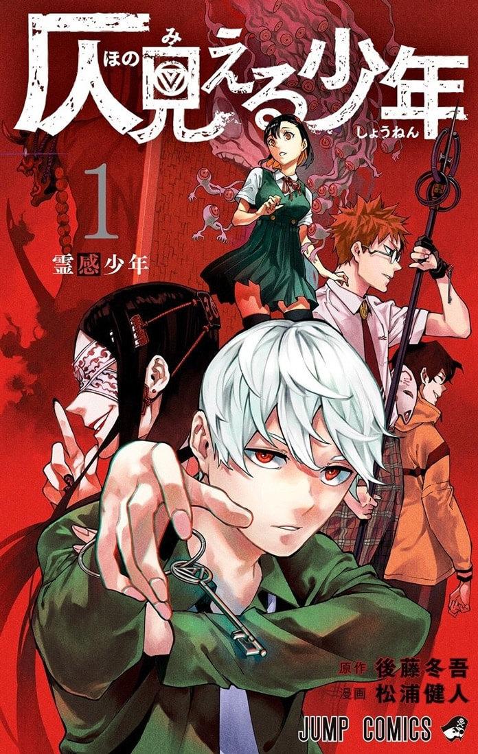 Manga Phantom Seer của Tōgo Gotō, Kento Matsuura đạt đến cao trào