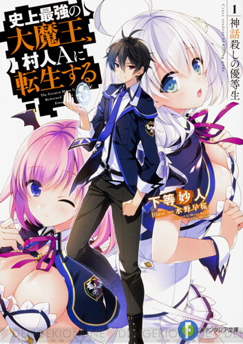 Novel The Greatest Demon Lord Is Reborn as a Typical Nobody sẽ có Anime