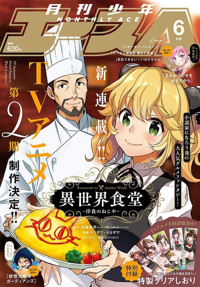 Anime Restaurant to Another World mùa 2 đã được liệt kê