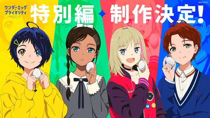 """Anime Wonder Egg Priority sẽ có """"Special Edition"""" phát sóng 29/06 để kết thục câu chuyện"""