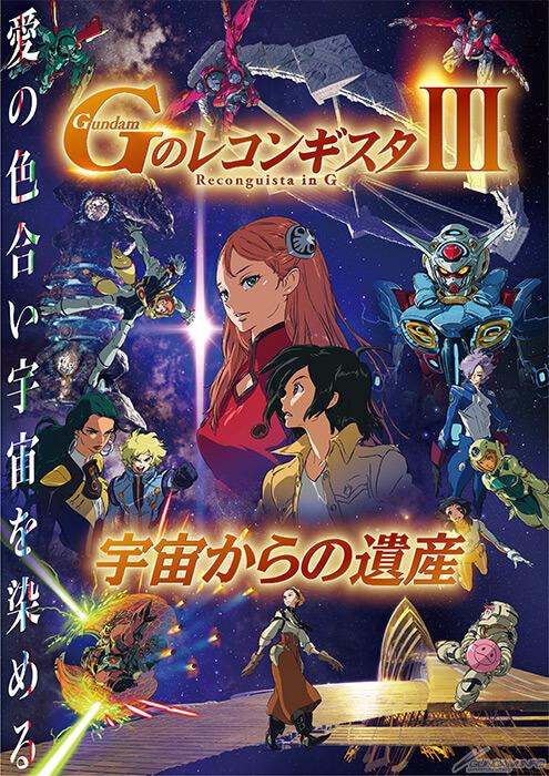 Gundam: G no Reconguista Movie III - Uchuu kara no Isan sẽ khởi chiếu tại Nhật Bản vào ngày 22 tháng 7