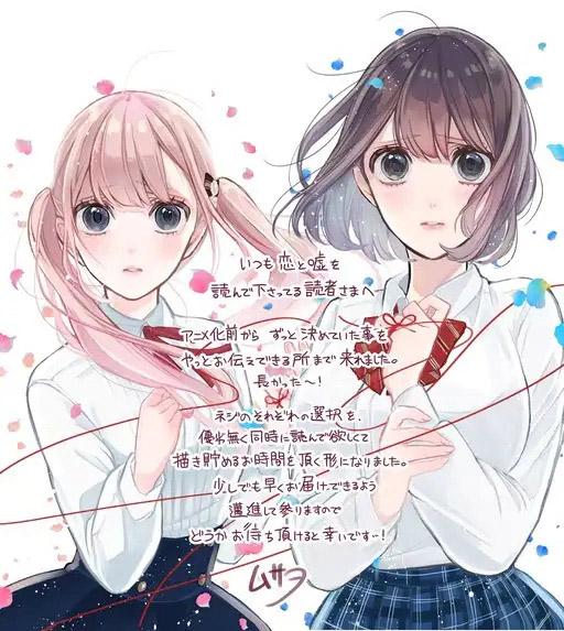 Manga Koi to Uso (Love and Lies) sẽ có 2 cái kết khác nhau