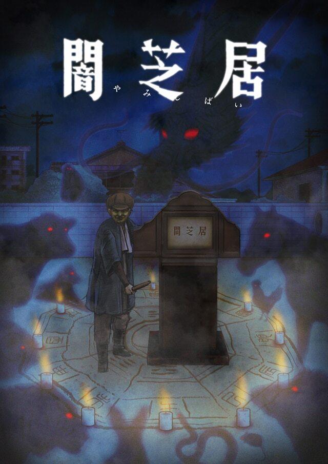 Anime Yamishibai: Japanese Ghost Stories Mùa 9 sẽ khởi chiếu vào 07/02021