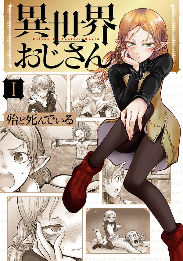 Manga Isekai Ojisan sẽ được chuyển thể thành Anime