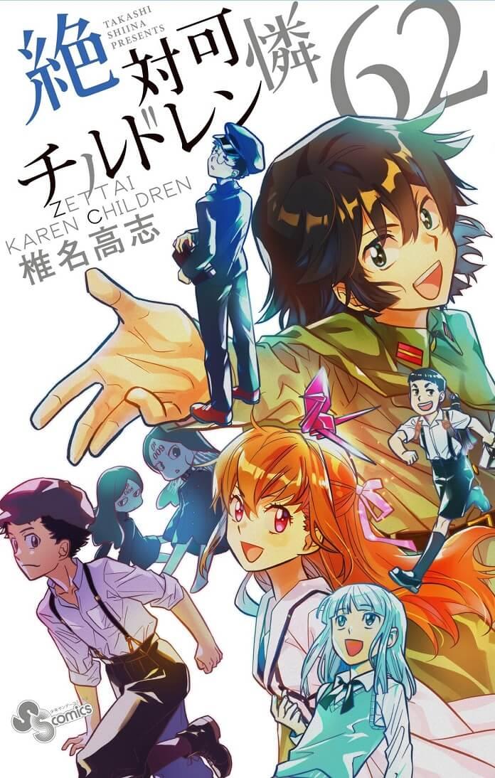 Manga Zettai Karen Children sẽ kết thúc vào 14/07 sau 16 năm