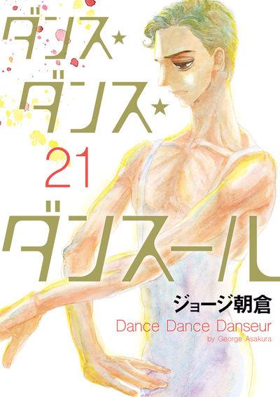 Anime Dance Dance Danseur sẽ ra mắt vào năm 2022