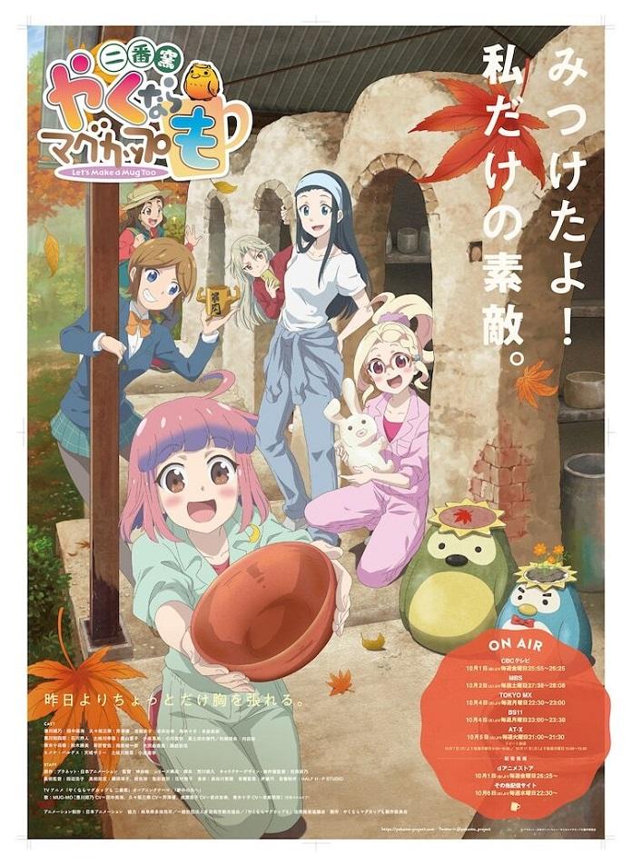 Anime Yakunara Mug Cup mo Mùa 2 tiết lộ ra mắt 01/10 cùng dàn diễn viên