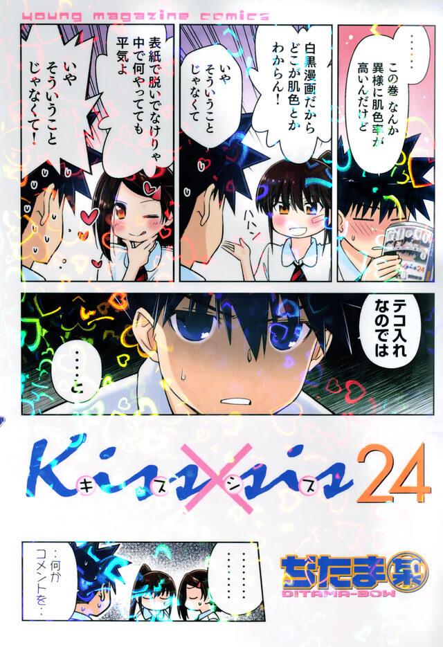 Manga Kiss x Sis của Bow Ditama kết thúc sau 2 chapter nữa