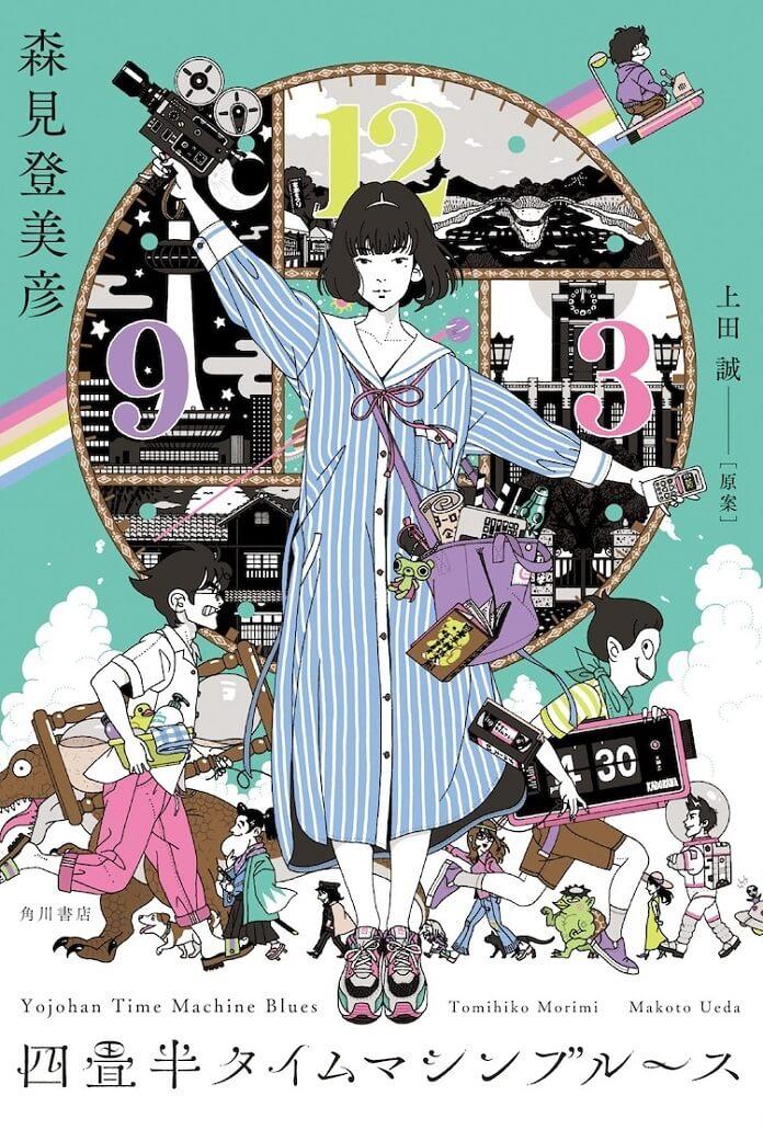 Novel Tatami Time Machine Blues của Tomihiko Morimi sẽ được chuyển thể thành Anime