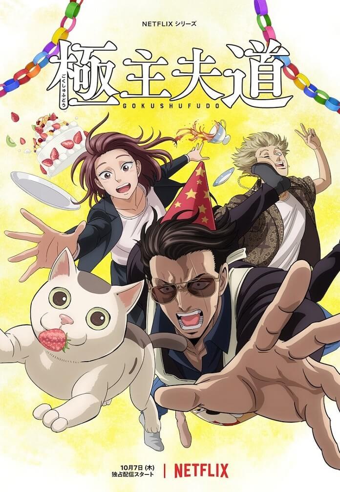 Phần 2 Anime Gokushufudou sẽ ra mắt trên Netflix vào 07/10