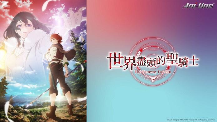 Ani-One Asia sẽ phát sóng Anime Saihate no Paladin